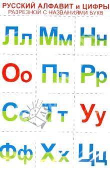Русский алфавит и цифры (разрезной с ...