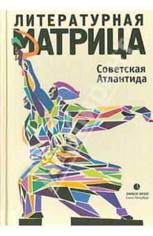 Литературная матрица. Советская АтлантидаЛитературоведение и критика<br>В новом томе Литературной матрицы освещается русская литература советской эпохи, которая до сих пор остается наиболее спорным периодом развития отечественной словесности. Авторов этой книги, что принципиально важно, интересуют не антисоветские, подпольные, неподцензурные писатели, но именно официально признанные, имевшие тиражи, премии или даже посты в соответствующих организациях советские писатели в диапазоне от Гайдара и Н. Островского до Трифонова и Сосноры. <br>Как и предыдущие выпуски, книга предназначена для всех, кто интересуется историей русской литературы, но в особенности - для старшеклассников и студентов вузов.<br>Составители: Левенталь В., Крусанов П.<br>