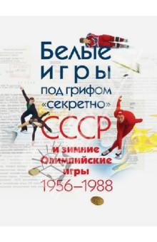 Белые игры под грифом секретно: СССР и зимние Олимпийские игры 1956 - 1988О спорте и спортсменах<br>Спорт в ХХ столетии был неотъемлемой частью мировой политики, которая оказывала на него все более возрастающее влияние и активно вмешивалась в проведение соревнований. В годы холодной войны победы на спортивных аренах рассматривались ведущими мировыми державами как свидетельство превосходства выбранного ими политического и социально-экономического курса, что неизбежно вело к явному или завуалированному, но при этом всеобъемлющему контролю со стороны государств за спортом и спортсменами, использованием спортивных состязаний в политических целях. Наиболее заметно это проявлялось на крупнейших спортивных состязаниях современности - Олимпийских играх, которые проводились один раз в четыре года и собирали лучших спортсменов мира. Выход на олимпийскую арену СССР и его союзников по социалистическому лагерю еще больше обострил это спортивно-политическое противоборство, придав ему откровенно идеологизированный характер, когда борьбу вели уже не столько спортсмены разных стран, сколько представители различных социально-политических систем, каждая из которых, в том числе и за счет спортивных побед, пыталась доказать свои превосходство и жизнеспособность.<br>
