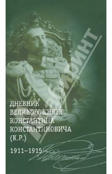 ������� �������� ����� ����������� ��������������� (�.�.). 1911-1915