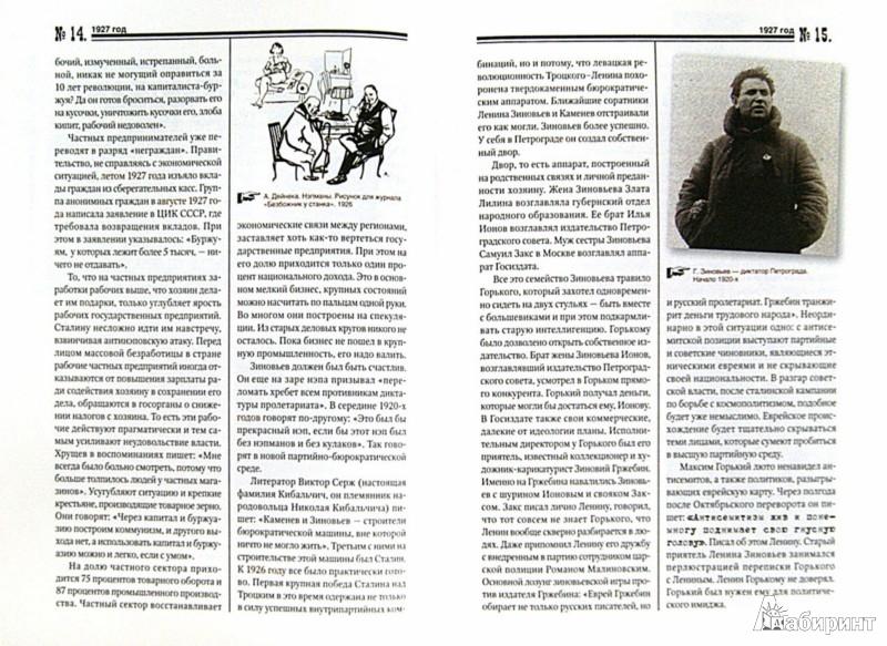 Иллюстрация 1 из 18 для Исторические хроники с Николаем Сванидзе №6. 1927-1928-1929 - Сванидзе, Сванидзе   Лабиринт - книги. Источник: Лабиринт