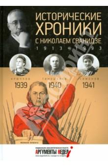 Исторические хроники с Николаем Сванидзе №10. 1939-1940-1941