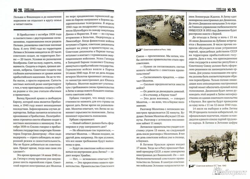 Иллюстрация 1 из 16 для Исторические хроники с Николаем Сванидзе №10. 1939-1940-1941 - Сванидзе, Сванидзе | Лабиринт - книги. Источник: Лабиринт