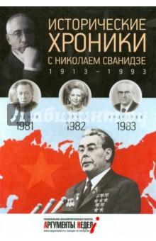Исторические хроники с Николаем Сванидзе №24. 1981-1982-1983