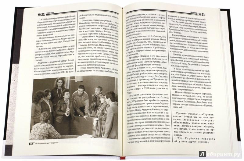Иллюстрация 1 из 14 для Исторические хроники с Николаем Сванидзе №26. 1987-1988-1989 - Сванидзе, Сванидзе   Лабиринт - книги. Источник: Лабиринт