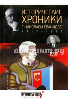 Исторические хроники с Николаем Сванидзе №28. 1993