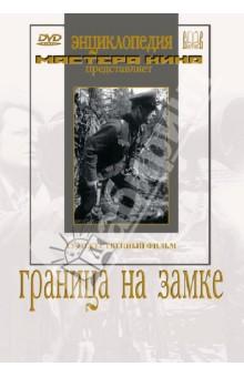 Граница на замке (DVD)