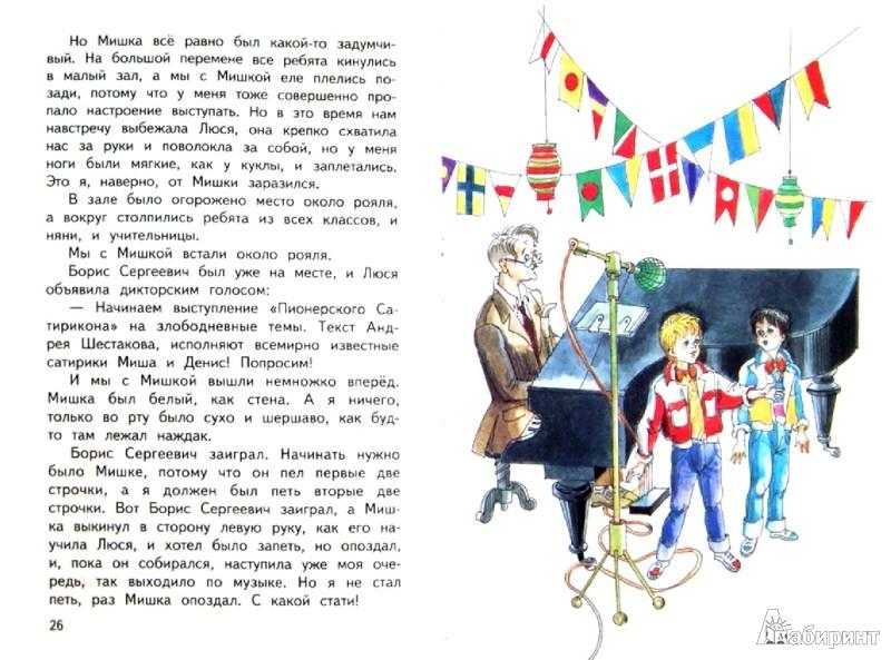 Иллюстрация 1 из 22 для Смерть шпиона Гадюкина и другие рассказы - Виктор Драгунский | Лабиринт - книги. Источник: Лабиринт