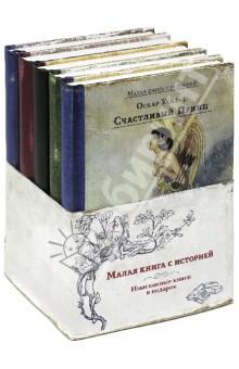 Малая книга с историей. Комплект из 5-ти книг