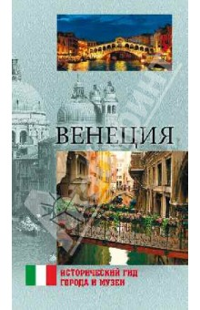 ВенецияИсторические путеводители<br>Один из самых уникальных и неповторимых городов мира, Венеция испокон веков притягивала к себе любопытствующие взоры. Блистательный город-сказка на воде, город гениальных архитекторов, живописцев и скульпторов, город великих композиторов и писателей, главный город театра дель арте и мать знаменитейших карнавалов и фестивалей, Венеция сыграла величайшую роль в судьбах как всего человечества, так и многих народов мира. Обо всем этом и многом другом рассказано в книге, которую вы держите сейчас в руках.<br>