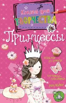 ПринцессыДругое<br>Идеальная книжка для настоящей принцессы. В ней есть всё, что нужно для творческого развития: раскраски, головоломки, настольные игры, наклейки. Мечтай и фантазируй - и прекрасный сказочный мир станет для тебя ещё увлекательней!<br>