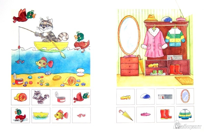 Иллюстрация 1 из 28 для Вправо-влево, вверх-вниз. Ориентируемся в пространстве. Для детей 4-5 лет - Ольга Земцова | Лабиринт - книги. Источник: Лабиринт