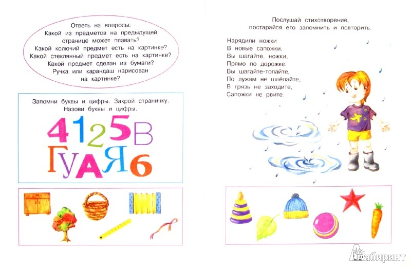 Иллюстрация 1 из 29 для Запомни картинки. Развиваем память. Для детей 5-6 лет - Ольга Земцова | Лабиринт - книги. Источник: Лабиринт