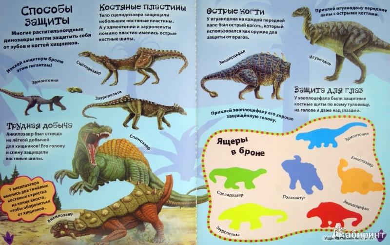 Иллюстрация 1 из 15 для Все-все-все про динозавров | Лабиринт - книги. Источник: Лабиринт