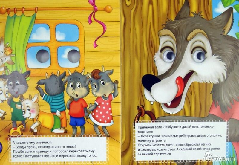 Иллюстрация 1 из 5 для Волк и семеро козлят | Лабиринт - книги. Источник: Лабиринт