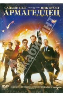 Армагеддец (DVD)