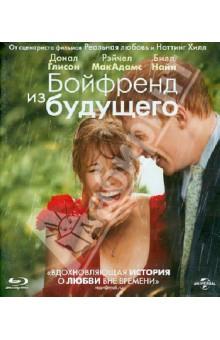 Бойфренд из будущего (Blu-ray)