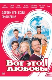 ��� ��� ������! (DVD)