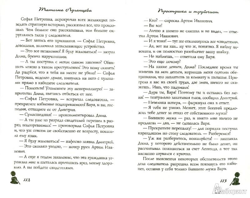 Иллюстрация 1 из 8 для Простушка и трубочист - Татьяна Луганцева | Лабиринт - книги. Источник: Лабиринт