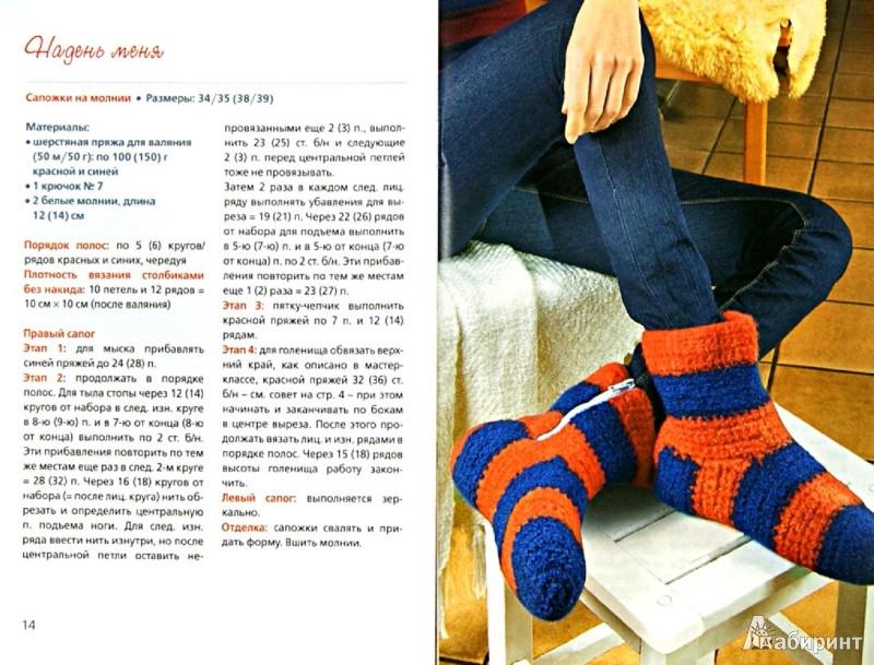 Иллюстрация 1 из 23 для Вязание и валяние. Уютные домашние тапочки - Вероника Хуг | Лабиринт - книги. Источник: Лабиринт