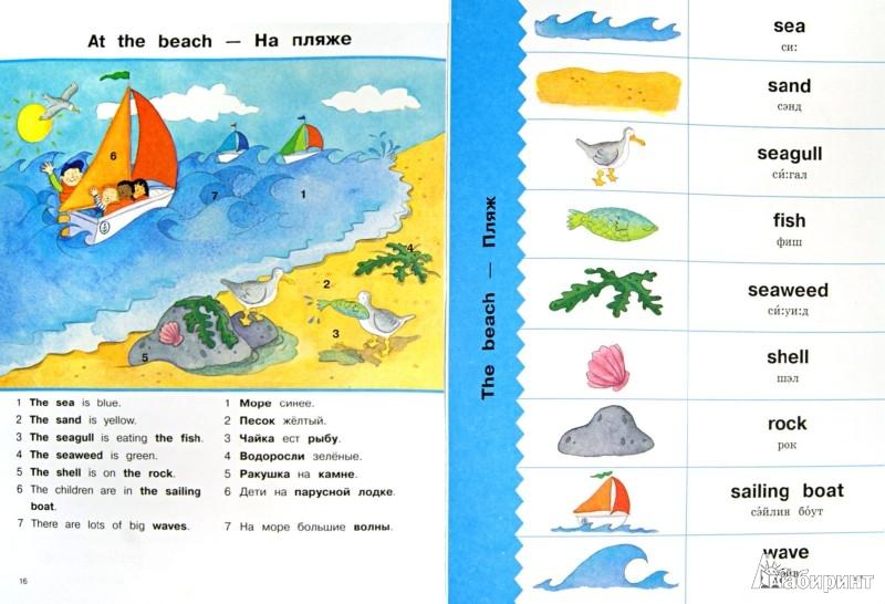 Иллюстрация 1 из 20 для Английский язык. Спрячь и скажи - Бруццоне, Комфор | Лабиринт - книги. Источник: Лабиринт