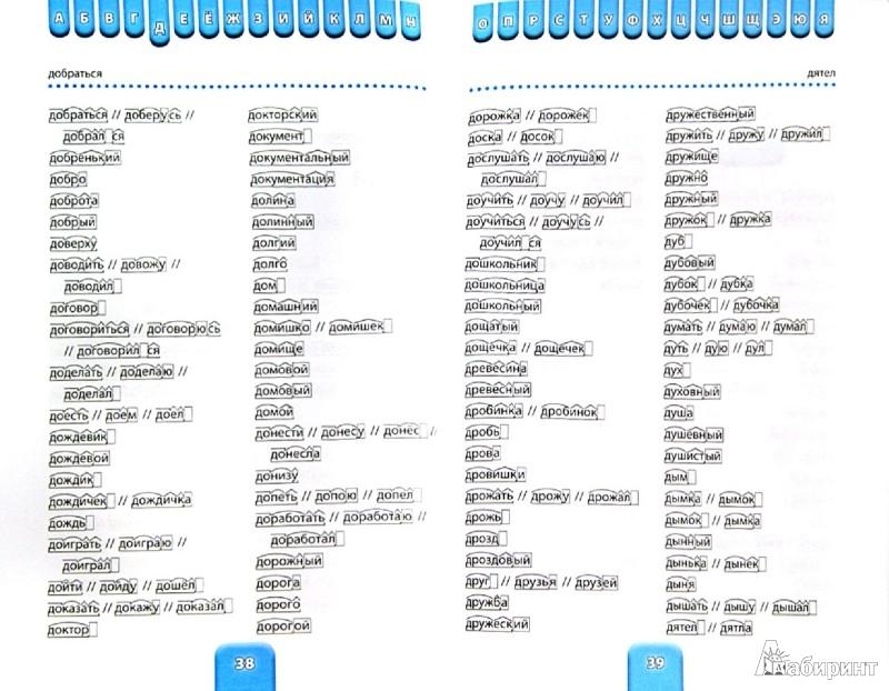 разобрать по составу слово онлайн словарь