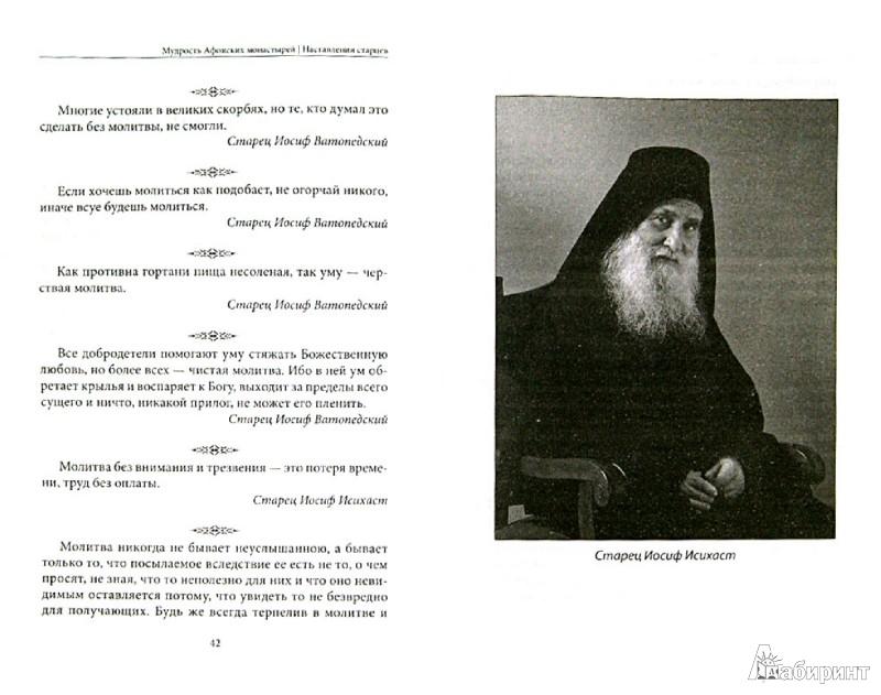 Иллюстрация 1 из 21 для Мудрость Афонских монастырей: наставления старцев | Лабиринт - книги. Источник: Лабиринт