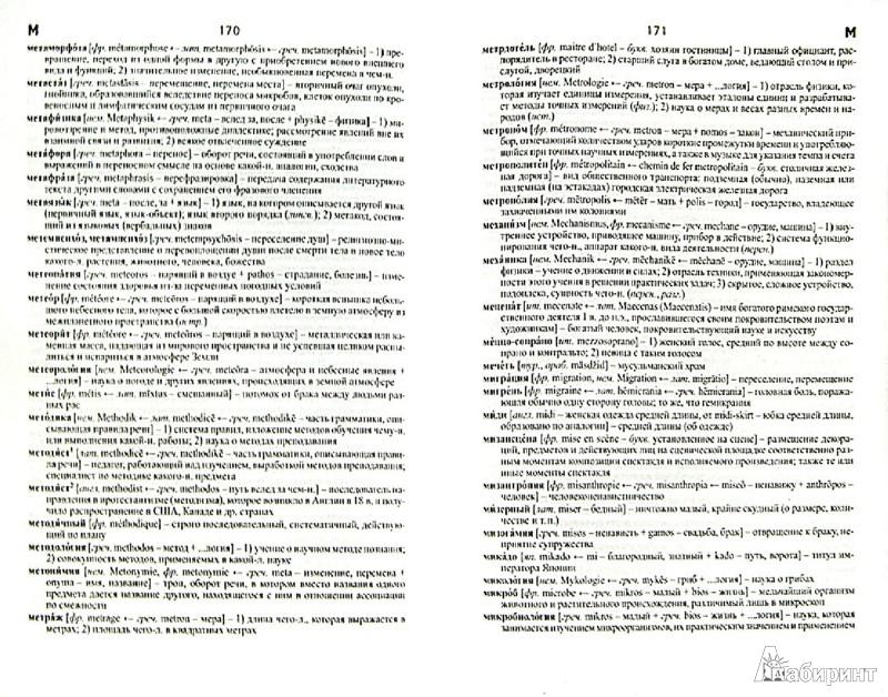 Иллюстрация 1 из 4 для Школьный словарь иностранных слов - Ольга Гайбарян   Лабиринт - книги. Источник: Лабиринт