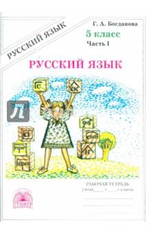 Русский язык. Рабочая тетрадь для 5 класса. В 2-х частях. Часть 1
