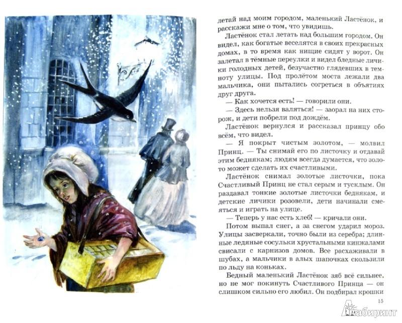 Иллюстрация 1 из 9 для Сказки - Оскар Уайльд | Лабиринт - книги. Источник: Лабиринт