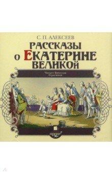 Рассказы о Екатерине Великой (CDmp3)