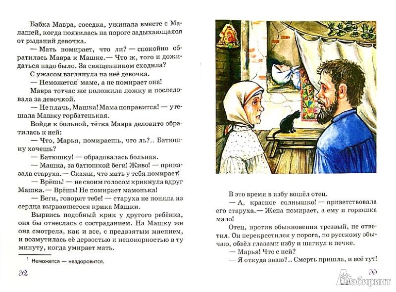 Иллюстрация 1 из 20 для Терпеть - не значит струсить - Антонина Белозор   Лабиринт - книги. Источник: Лабиринт