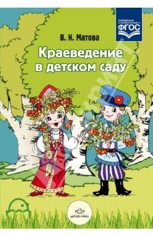 Краеведение в детском саду. ФГОС