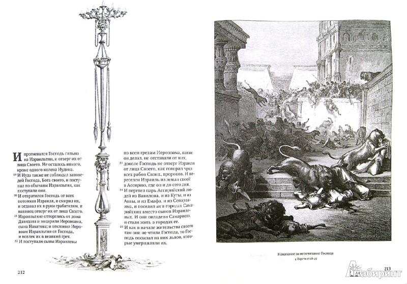 Иллюстрация 1 из 16 для Библия в гравюрах Гюстава Доре (кожаный переплет) | Лабиринт - книги. Источник: Лабиринт