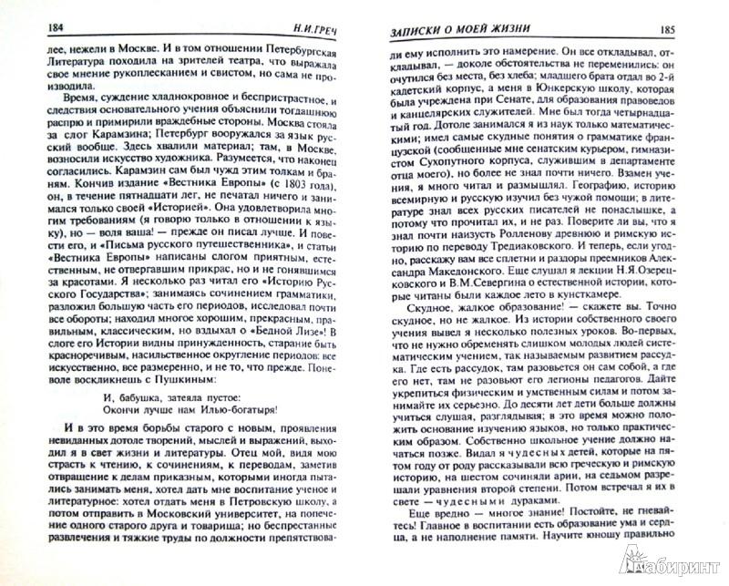 Иллюстрация 1 из 11 для Записки о моей жизни - Николай Греч   Лабиринт - книги. Источник: Лабиринт