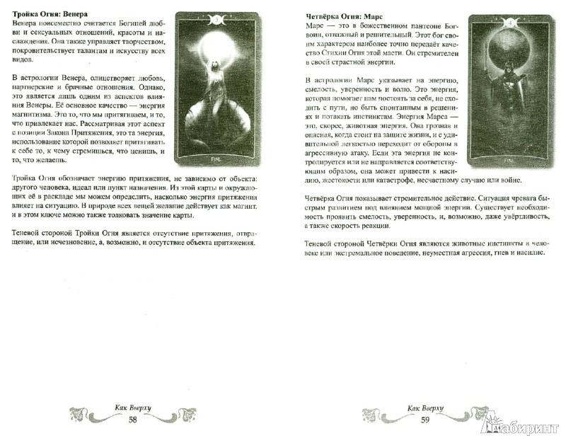 Иллюстрация 1 из 10 для Книга Теней Таро - Барбара Мур   Лабиринт - книги. Источник: Лабиринт