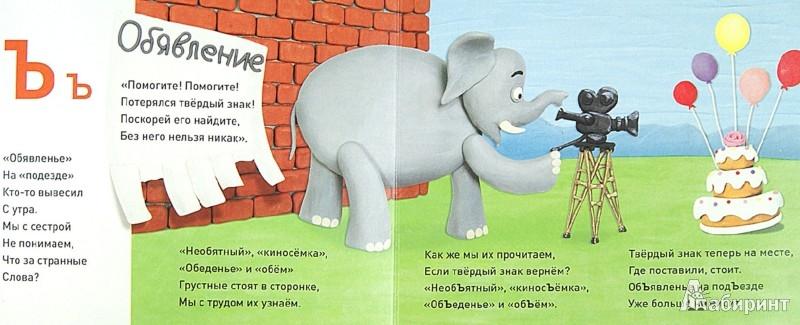 Иллюстрация 1 из 7 для Пластилиновая азбука ЪЫЬ - Меринов, Мельников, Румянцева | Лабиринт - книги. Источник: Лабиринт