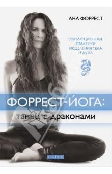 Форрест-йога: танец с драконами: Революционные практики исцеления тела и духаДуховная йога<br>Эта книга - вызов общепринятым представлениям о йоге! Описанная здесь уникальная йогическая практика позволяет использовать стрессовые энергии обыденной жизни для телесной, эмоциональной и духовной трансформации.<br>Форрест-йога учит общению с собственным телом и, посредством тела, - с Духом. Она исцеляет, расширяет возможности тела и сознания, и помогает жить в полную силу.<br>Благодаря этой практике ее автор Ана Форрест победила тяжелейшие болезни и стала одной из ярчайших звезд современной йоги.<br>