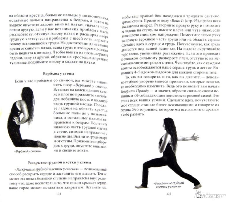 Иллюстрация 1 из 16 для Форрест-йога: танец с драконами: Революционные практики исцеления тела и духа - Ана Форрест | Лабиринт - книги. Источник: Лабиринт