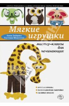 Мягкие игрушки своими руками. Мастер-классы для начинающихИзготовление кукол и игрушек<br>Подарите себе удовольствие от создания ярких мягких игрушек, отличающихся оригинальным дизайном и легкостью в изготовлении. Вместе с этой книгой без труда сошьете необычного кролика, любопытного жирафа, смешного совенка, радостного щенка и других симпатичных зверят. Здесь вы найдете необходимую информацию о материалах и инструментах, способах раскроя и видах ручных швов, а также подробные описания работы с пошаговыми яркими иллюстрациями. Созданные своими руками забавные мягкие игрушки станут прекрасным подарком, как для взрослых, так и для детей!<br>