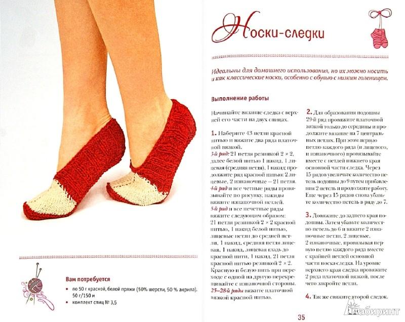 Вязание пинеток на спицах для носков 152