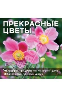 Прекрасные цветы. Шедевры природы на каждый день. Календарь универсальныйНастольные календари<br>Потрясающий вечный настольный календарь на каждый день на пружине в подарочной коробке. Самые восхитительные цветы и впечатляющие растения всего мира. Великолепные фотографии.<br>Для широкого круга читателей.<br>Календарь на подставке с креплением страниц на спирали имеет еще одну уникальную особенность: в нем не указаны дни недели, и его можно использовать в любом году, то есть вечно.<br>