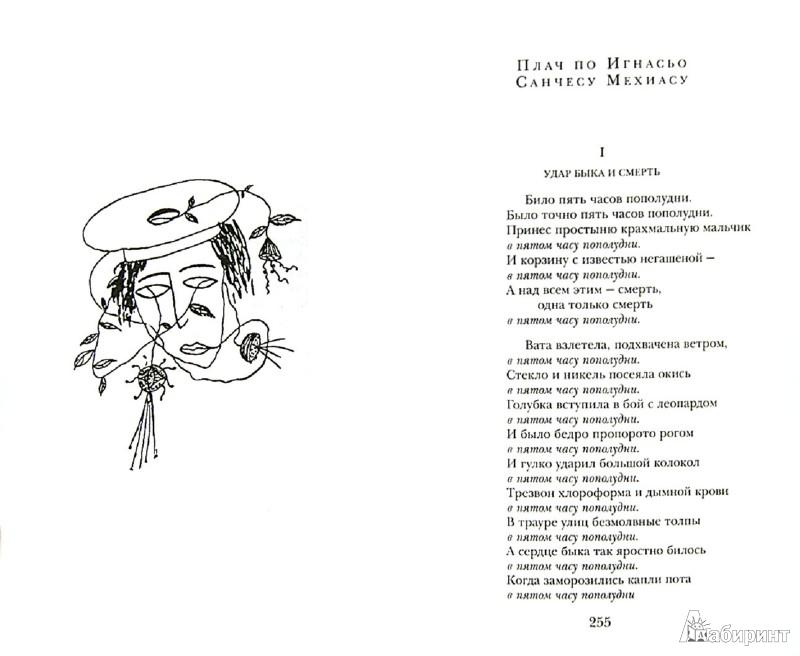 Иллюстрация 1 из 11 для Стихотворения. Проза. Театр - Федерико Лорка | Лабиринт - книги. Источник: Лабиринт
