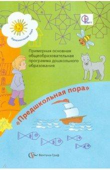 Примерная основная общеобразовательная программа дошкольного образования. 5-6 лет. ФГТ