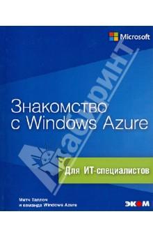 Знакомство с Windows Azure. Для ИТ-специалистов