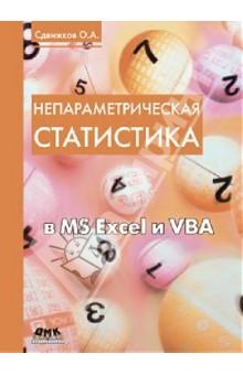 Непараметрическая статистика в MS Excel и VBAРуководства по пользованию программами<br>В книгу вошли основные сведения по MS Excel и классическим методам непараметрической статистики, применяемым к независимым выборкам, парным наблюдениям и таблицам сопряженности, реализующие эти методы программы VBA и технологии решения типовых задач в MS Excel. Данные технологии представлены, как пошаговыми решениями (без применения макросов), так и автоматическими, когда задача решается одним макросом, возвращающим значение статистики, критерий принятия основной гипотезы и вывод о том, какую гипотезу следует принять.<br>Книга ориентирована на студентов вузов, изучающих статистические методы, но будет полезна и более широкому кругу пользователей MS Excel.<br>
