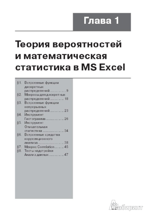 Иллюстрация 1 из 4 для Непараметрическая статистика в MS Excel и VBA - Олег Сдвижков | Лабиринт - книги. Источник: Лабиринт
