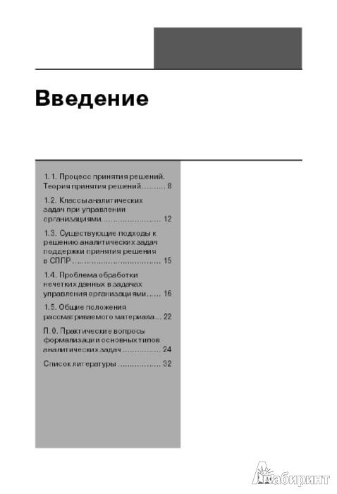 Иллюстрация 1 из 5 для Основы системного анализа и управления организациями. Теория и практика - Бочарников, Свешников, Бочарников | Лабиринт - книги. Источник: Лабиринт
