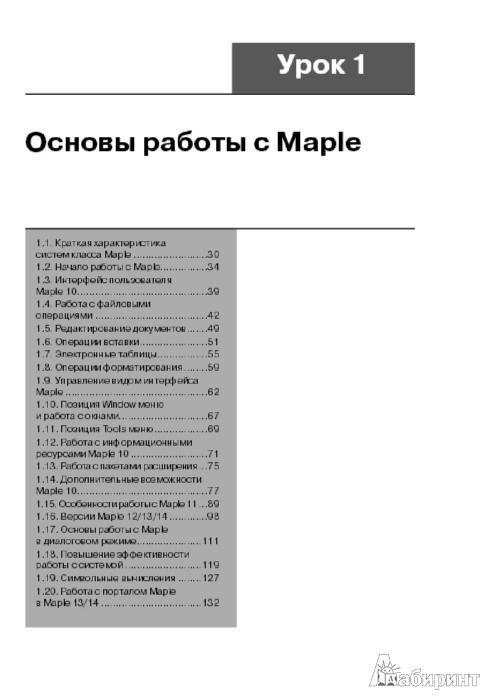 Иллюстрация 1 из 3 для Maple 10/11/12/13/14 в математических расчетах - Владимир Дьяконов   Лабиринт - книги. Источник: Лабиринт