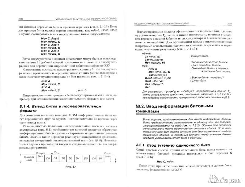 Иллюстрация 1 из 6 для Схемотехника: аппаратура и программы - Олег Аверченков | Лабиринт - книги. Источник: Лабиринт